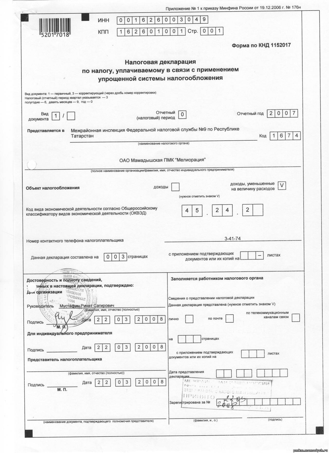 Декларация Налоговая 2008 Скачать